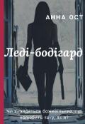 """Обкладинка книги """"Леді-бодігард"""""""