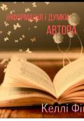 """Обкладинка книги """"Інформація про автора"""""""