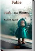 """Обкладинка книги """"Той, що біжить крізь дощ"""""""