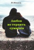 """Обкладинка книги """"Любов не терпить сумнівів"""""""
