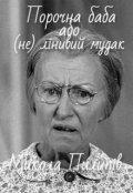 """Обкладинка книги """"Порочна баба або (не) лінивий мудак"""""""