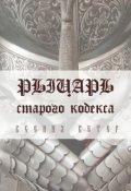 "Book cover ""Рыцарь старого кодекса"""