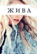 "Обкладинка книги ""Жива"""