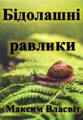 """Обкладинка книги """"Бідолашні равлики"""""""