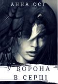 """Обкладинка книги """"У ворона в серці"""""""