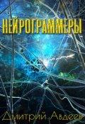 """Book cover """"Нейрограммеры"""""""