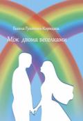 """Обкладинка книги """"Між двома веселками"""""""