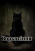 """Обкладинка книги """"Воркотіння"""""""