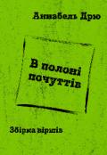 """Обкладинка книги """"В полоні почуттів"""""""