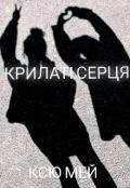 """Обкладинка книги """"Крилаті серця"""""""