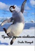 """Обкладинка книги """"Пригоди трьох пінгвінят """""""