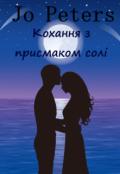 """Обкладинка книги """"Кохання з присмаком солі"""""""