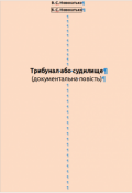 "Обкладинка книги ""Трибунал або судилище"""