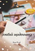 """Обкладинка книги """"Любий щоденнику"""""""