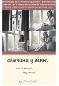 """Обкладинка книги """"Дівчина у вікні"""""""
