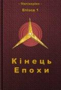 "Обкладинка книги ""Мелінаріон.Епізод 1. Кінець епохи"""