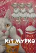 "Обкладинка книги ""Кіт Мурко"""