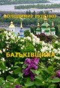 """Обкладинка книги """"БатькІвщина"""""""