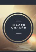 "Обкладинка книги ""Щастя онлайн"""
