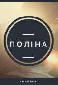 """Обкладинка книги """"Поліна"""""""