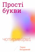 """Обкладинка книги """"Прості букви"""""""