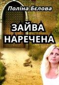 "Обкладинка книги ""Зайва наречена"""