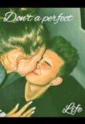 """Обкладинка книги """"Не ідеальне життя або кохання (не) для всіх"""""""