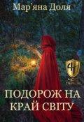 """Обкладинка книги """"Учениця мага: подорож на край світу"""""""