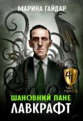 "Обкладинка книги ""Шановний пане Лавкрафт"""