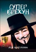 """Обкладинка книги """"Супер Брехун"""""""