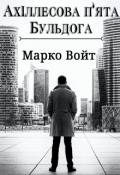 """Обкладинка книги """"Ахіллесова п'ята Бульдога"""""""