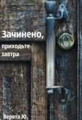 "Обкладинка книги ""Зачинено, приходьте завтра"""