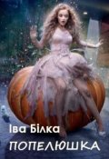 "Обкладинка книги ""Попелюшка"""