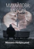 """Book cover """"Мессия"""""""