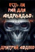 """Book cover """"Есть ли рай для андроидов?"""""""