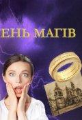 """Обкладинка книги """"Перстень Магів"""""""
