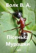 "Обкладинка книги ""Пісенька  Мурашки """