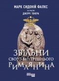 """Обкладинка книги """"Звільни свого внутрішнього римлянина"""""""