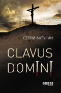 """Обкладинка книги """"Clavus Domini"""""""