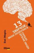 """Обкладинка книги """"13 звичок, яких позбулися сильні духом люди"""""""
