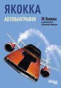 """Обкладинка книги """"Якокка: Автобіографія"""""""