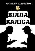 """Обкладинка книги """"Вілла Каліса"""""""