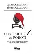 """Обкладинка книги """"Покоління Z на роботі"""""""