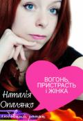 """Обкладинка книги """"Вогонь, Пристрасть і Жінка"""""""