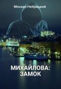 "Book cover ""Замок"""