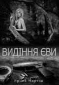 """Обкладинка книги """"Видіння Єви"""""""