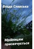 """Обкладинка книги """"Мрійницям присвячується """""""