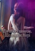 """Обкладинка книги """"Дівчина з книгою.  Щоденник Мері"""""""