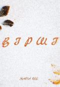 """Обкладинка книги """"Вірші. Інтимна та філософська лірика"""""""