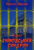"""Обкладинка книги """"Єнакіївський синдром"""""""